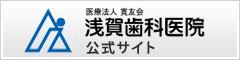 浅賀歯科医院公式サイト