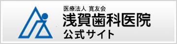 越谷のインプラント治療|浅賀歯科医院
