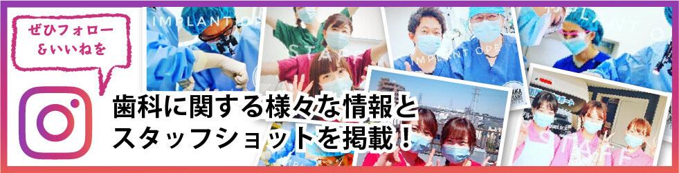 浅賀歯科医院インスタグラム