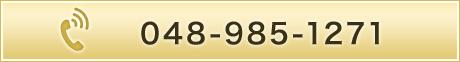 電話番号048-985-1271