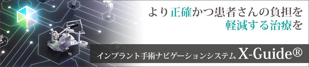 x-guide