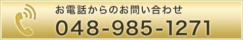 電話番号:048-985-1271